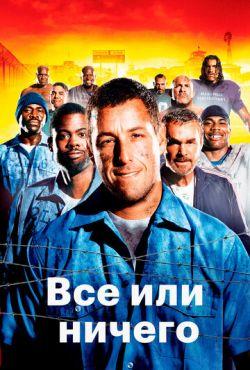 Всё или ничего (2005)