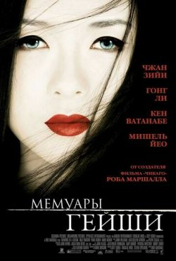 Мемуары гейши (2005)