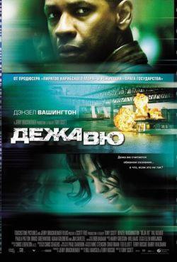 Дежавю (2006)