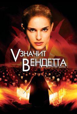 V значит Вендетта (2006)
