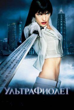 Ультрафиолет (2006)