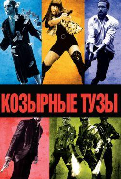 Козырные тузы (2006) Гоблин