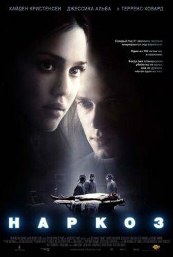Наркоз (2007)