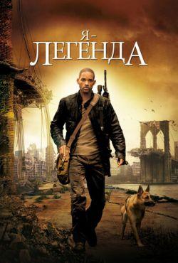 Я — легенда (2007)