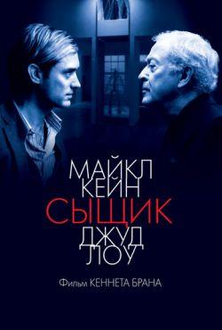 Сыщик (2007)