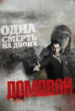 Домовой (2008)