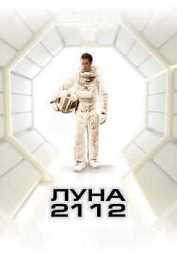 Луна 2112 (2009)