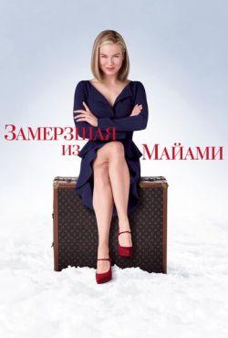 Замерзшая из Майами (2009)