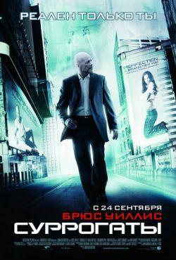 Суррогаты (2009)