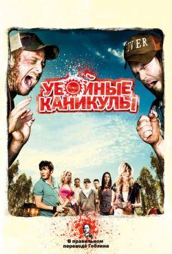 Убойные каникулы (2010)