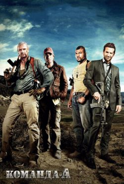 Команда «А» (2010)