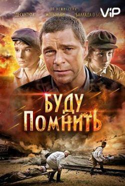 Буду помнить (2010)