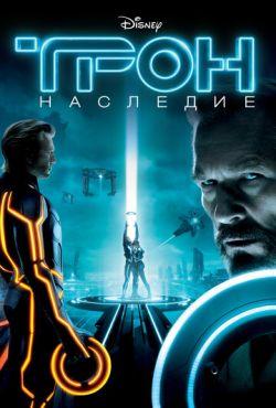 Трон: Наследие (2010)
