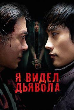 Я видел дьявола (2010)