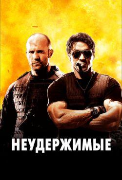 Неудержимые (2010)