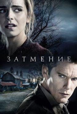 Затмение (2015)