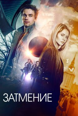 Затмение (2017)