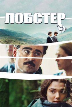 Лобстер (2015)