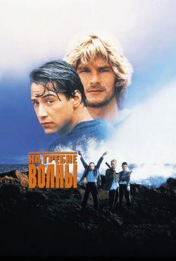 На гребне волны (1991)