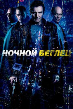 Ночной беглец (2015)