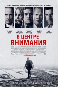В центре внимания (2015)