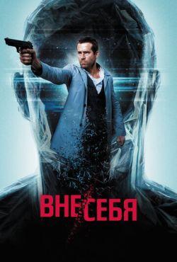 Вне/себя (2015)