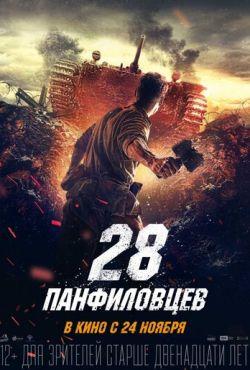 28 панфиловцев (2016)