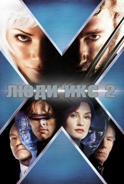 Люди Икс 2 (2003)
