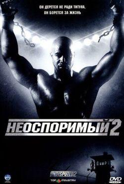 Неоспоримый 2 (2005)