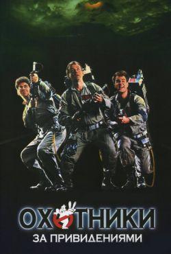 Охотники за привидениями (1984)