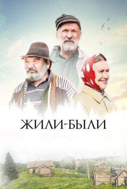 Жили-были (2017)