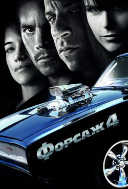 Форсаж 4 (2009)