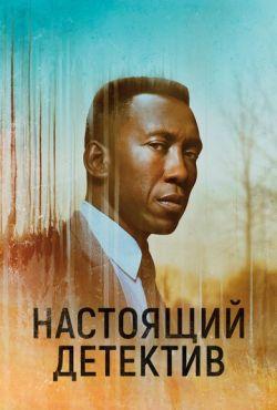 Настоящий детектив (2014)