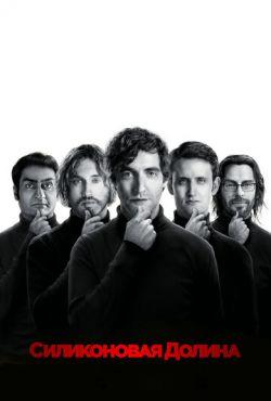 Силиконовая долина (2014)