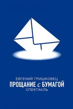 Евгений Гришковец: Прощание с бумагой (2014)
