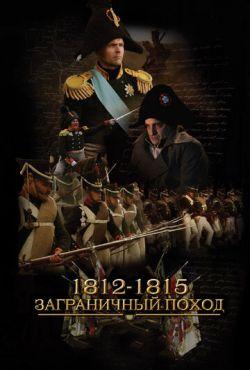 1812-1815. Заграничный поход (2014)
