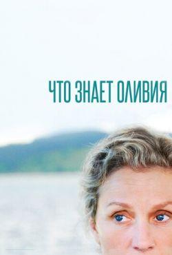 Что знает Оливия (2014)