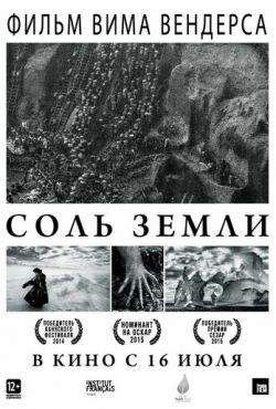 Соль Земли (2014)