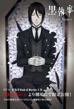 Тёмный дворецкий: Книга убийств (2014)