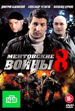 Ментовские войны 8 (2014)