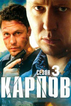 Карпов. Сезон третий (2014)