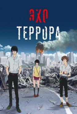 Эхо террора (2014)