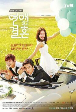 Никаких свиданий, только свадьба (2014)