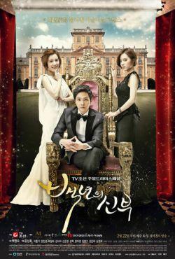 Невеста века (2014)
