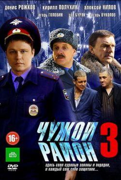 Чужой район (2014)