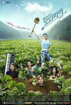 Современный фермер (2014)