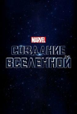Marvel Studios: Создание вселенной (2014)