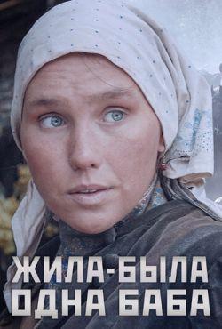 Жила-была одна баба (2014)