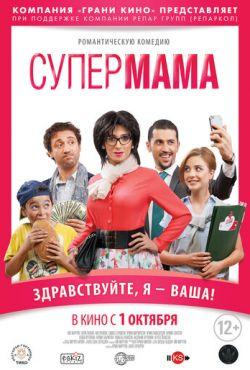 Супер мама (2014)