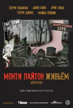Монти Пайтон живьём (2014)